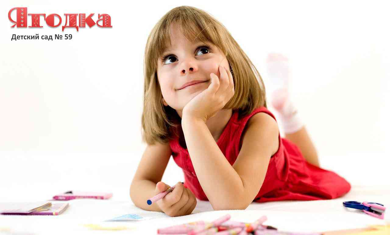 Детский сад № 59 «Ягодка»